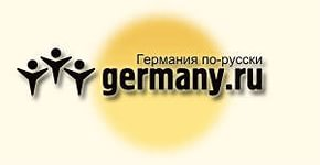WWW.GERMANY.RU ГЕРМАНИЯ ПО-РУССКИ