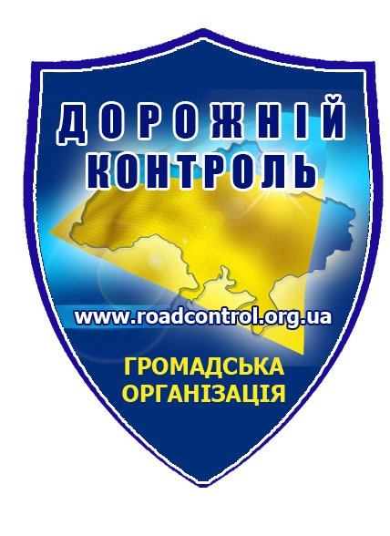 ROADCONTROL.ORG.UA ДОРОЖНЫЙ КОНТРОЛЬ УКРАИНА ВИДЕО