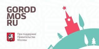 GOROD.MOS.RU – НАШ ГОРОД МОСКВА – ЛИЧНЫЙ КАБИНЕТ - 6 Марта ...