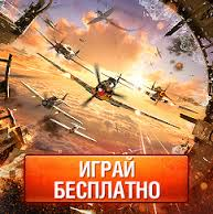 WWW.WORLDOFWARPLANES.RU РЕГИСТРАЦИЯ